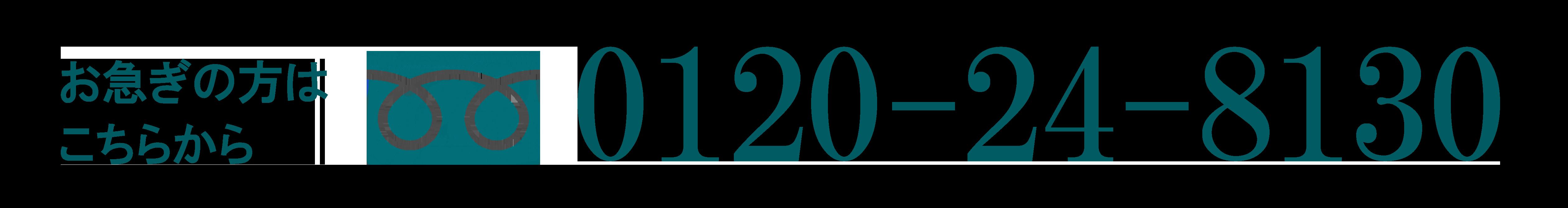 0120-24-8130